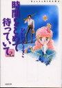 ◆◆時間をとめて待っていて 第2巻 / ひかわきょうこ/著 / 白泉社