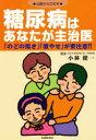 ◆◆糖尿病はあなたが主治医 「のどの渇き」「激やせ」が要注意!! / 小林 健一 監 / 北国新聞社