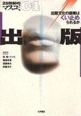 ◆◆出版 出版文化の崩壊はくい止められるか / 伊藤洋子/編 / 大月書店