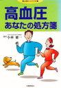 ◆◆高血圧あなたの処方箋 / 小林 健一 監 / 北国新聞社
