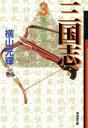 ◆◆三国志 3 / 横山光輝/著 / 潮出版社