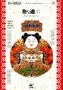 ◆◆形を遊ぶ / 形の文化会『形の文化誌』編集委員会/編集 / 工作舎