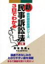 ◆◆3日でわかる新民事訴訟法 上巻 / 熊倉照男/著 / 受験法律研究会