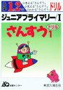 ◆◆ジュニアプライマリードリルさんすう 1 / 武久出版
