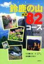 ◆◆ガイド鈴鹿の山完全82コース / 山中保一/著 / 風媒社
