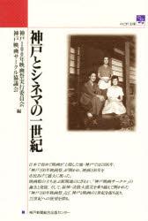 ◆◆神戸とシネマの一世紀 / 神戸100年映画祭実行委員会/編 神戸映画サークル協議会/編 / 神戸新聞総合出版センター