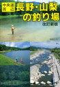 ◆◆長野・山梨の釣り場 中央道周辺 / ガイド出版社 編 / 全国観光と物産新聞社