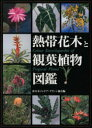 ◆◆熱帯花木と観葉植物図鑑 / 日本インドア・グリーン協会/編 / 誠文堂新光社