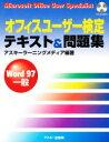 ◆◆オフィスユーザー検定テキスト&問題集 Word97一般 / アスキーラーニングメディア編集部/編著 / アスキー