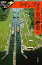 ◆◆ラテンアメリカの歴史 / 高橋均/著 / 山川出版社