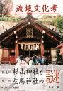 ◆◆鶴見川・境川流域文化考 / 小寺 篤 / 230CLUB