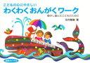 ◆◆わくわくおんがくワーク 3 / 北村 智恵 / ハンナ