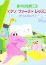 ◆◆集中力を育てるピアノファーストレッスン / 原田 敦子 / ヤマハミュージックメディア