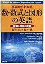 ◆◆基礎からわかる数・数式と図形の英語 豊富な用語と用例 / 銀林浩/著 銀林純/著 / 日興企画