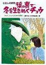 ◆◆葉の裏で冬を生きぬくチョウ ウラギンシジミ10年の観察 / 高柳芳恵/文 村山純子/絵 / 偕成