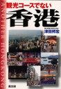 ◆◆観光コースでない香港 歴史と社会・日本との関係史 / 津田邦宏/著 / 高文研