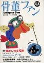 ◆◆骨董ファン Vol.12 / 骨董ファン編集室 編 / 西洋堂