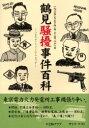 ◆◆鶴見騒擾事件百科 1925(大正14)年12月21日 / サトウマコト/編著 / ニイサンマルクラブ