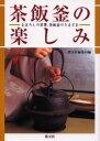◆◆茶飯釜の楽しみ まぼろしの茶事、茶飯釜のさまざま / 淡交社編集局/編 / 淡交社