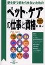 ◆◆ペット・ケアの仕事と資格 夢を夢で終わらせないための / 東潔/著 / 同文舘出版