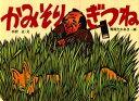 ◆◆かみそりぎつね / 小沢正/文 野村たかあき/画 / 教育画劇