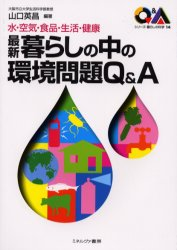 最新暮らしの中の環境問題Q&A水・空気・食品・生活・健康/山口英昌/編著/ミネルヴァ書房