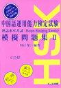 ◆◆中国語運用能力検定試験模擬問題集 2 / 川口 榮一 編著 / ケージェーエー国際情報アカデミー