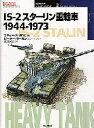 ◆◆IS−2スターリン重戦車 1944−1973 / スティーヴ・ザロガ/著 高田裕久/訳 / 大日本絵画