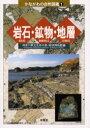 ◆◆岩石・鉱物・地層 / 神奈川県立生命の星・地球博物館/編 / 有隣堂