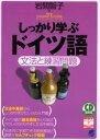 ◆◆しっかり学ぶドイツ語 文法と練習問題 / 岩間智子/著 / ベレ出版