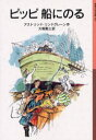 ◆◆ピッピ船にのる / アストリッド・リンドグレーン/作 大塚勇三/訳 / 岩波書店