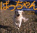 ◆◆ばっちゃん 助けられた繁殖犬たち / 井上夕香/文 小関左智/写真 / 小学館
