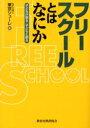 ◆◆フリースクールとはなにか 子どもが創る・子どもと創る / 東京シューレ/編 / 教育史料出版会