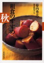 ◆◆粗食のすすめ 秋のレシピ / 幕内秀夫/著 検見崎聡美/料理 / 東洋経済新報社