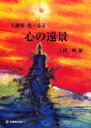 ◆◆与謝野寛・晶子心の遠景 「明星」百年記念 / 上田博/著 / 嵯峨野書院