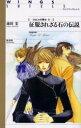 ◆◆征服されざる石の伝説 / 前田栄/著 / 新書館