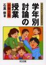 ◆◆学年別討論の授業 小学2年 / 石黒修/著 / 明治図書出版