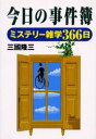 ◆◆今日の事件簿 ミステリー雑学366日 / 三国隆三/著 / 展望社