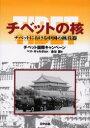 ◆◆チベットの核 チベットにおける中国の核兵器 / チベット国際キャンペーン/著 ペマ・ギャルポ/監訳 金谷譲/訳 / 日中出版 - Webby