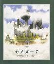 ◆◆セクター7 / デイヴィッド・ウィーズナー/作 / BL出版