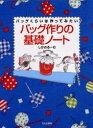 ◆◆バッグ作りの基礎ノート バッグくらいは作ってみたい / しかのるーむ/著 / 文化出版局