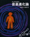 ◆◆音楽進化論 新・自然音楽療法 音楽で人は進化する / 山波言太郎/著 / ハーブ銀河鉄道