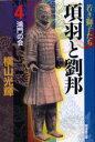◆◆項羽と劉邦 4 / 横山光輝/著 / 潮出版社
