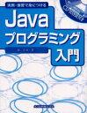 ◆◆Javaプログラミング入門 実例・演習で身につける / 林正幸/著 / 共立出版
