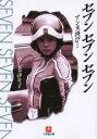 ◆◆セブンセブンセブン アンヌ再び… / ひし美ゆり子/著 / 小学館