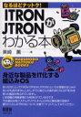 ◆◆ITRON/JTRONがわかる本 / 美崎薫/著 / オーム社