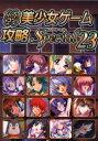 ◆◆パソコン美少女ゲーム攻略スペシャル 23 / ターニング・ポインツ/編集 あもん/〔ほか〕執筆 / イーグルパブリシング