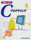 ◆◆基礎から学ぶCプログラミング / SCC出版局/編集 / 電子開発学園出版局