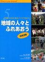 ◆◆中学生のための「総合」アイデアBOOK What is your dream? 5 / 坂本辰男/監修 こどもくらぶ/編 / ポプラ社