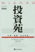 ◆◆投資苑 / A.エルダー 福井 強 / パンローリング